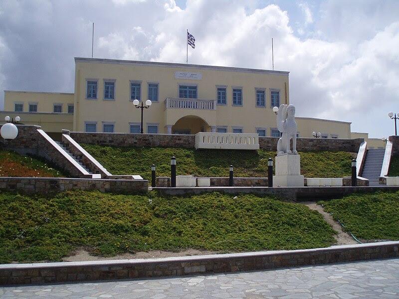 Αρχείο:Naxos town-hall.JPG