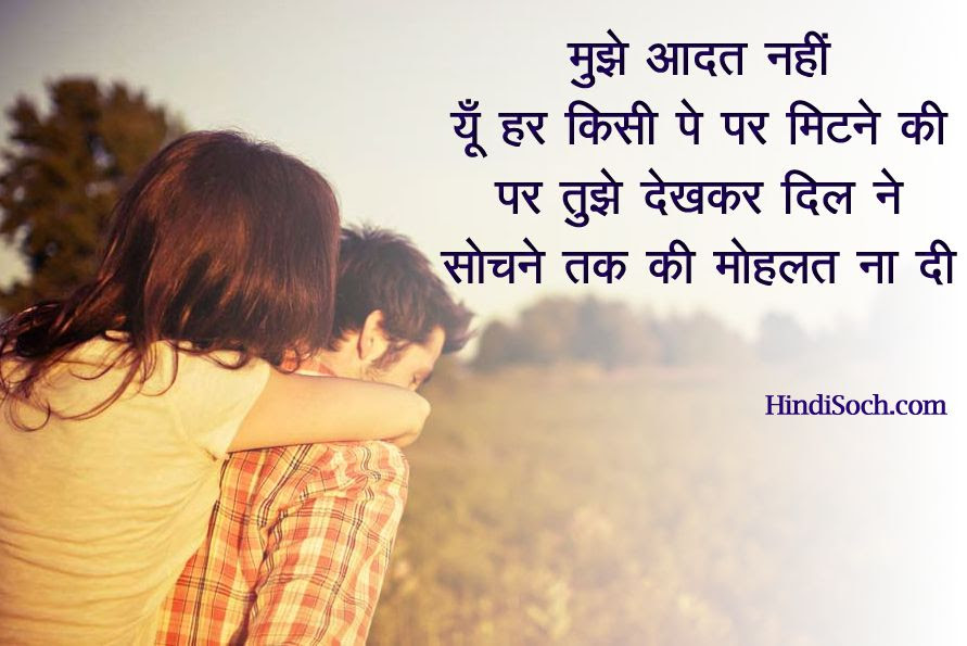 70 Inspirational Nice Love Quotes In Hindi