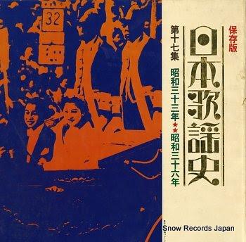 V/A nippon kayoshi dai17shu showa33-36nen