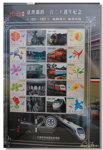 台鐵一百二十週年紀念郵票