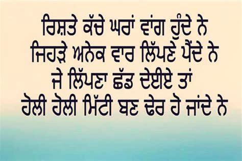 punjabi status  whatsapp punjabi quotes