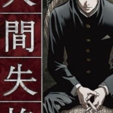 Ningen Shikkaku Anime