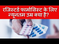 Registered Pharmacist Ke Liye Minimum Age Limit Kya Hai?