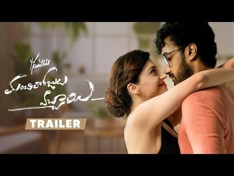 Manchi Rojulochaie Movie Trailer
