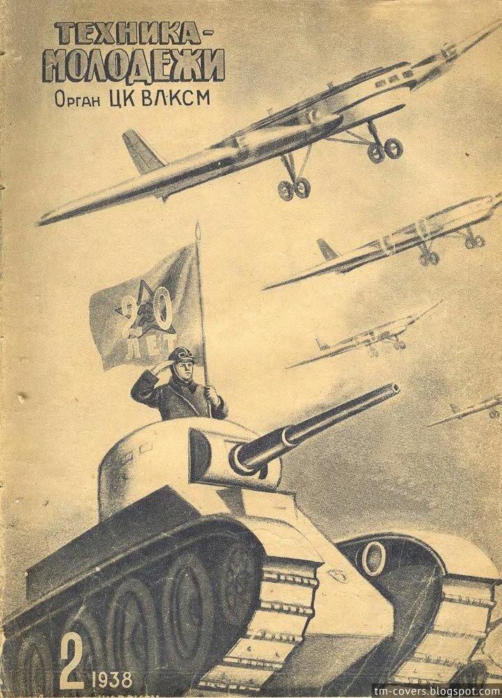 Техника — молодёжи, обложка, 1938 год №2