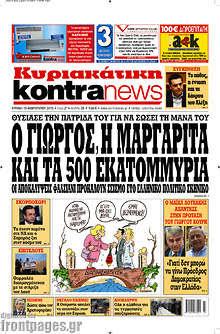 Εφημερίδα Kontra News -