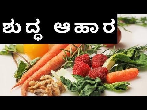 pure and natural food benefits  shuddha aharadalli arogya