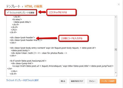 Blogger HTMLの編集(忍者おまとめボタンをタイトルの下に置く)