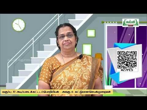 11th Basic Architectural Engineering கட்டுமான செயல்முறைகள் அலகு 8 பகுதி 1 Kalvi TV