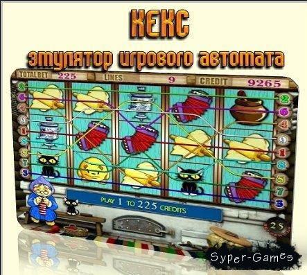 keks скачать игровые автоматы