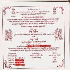 Hindu Marriage Invitation Card Matter In Bengali