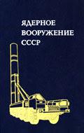 Yadernoye vooruzheniye SSSR