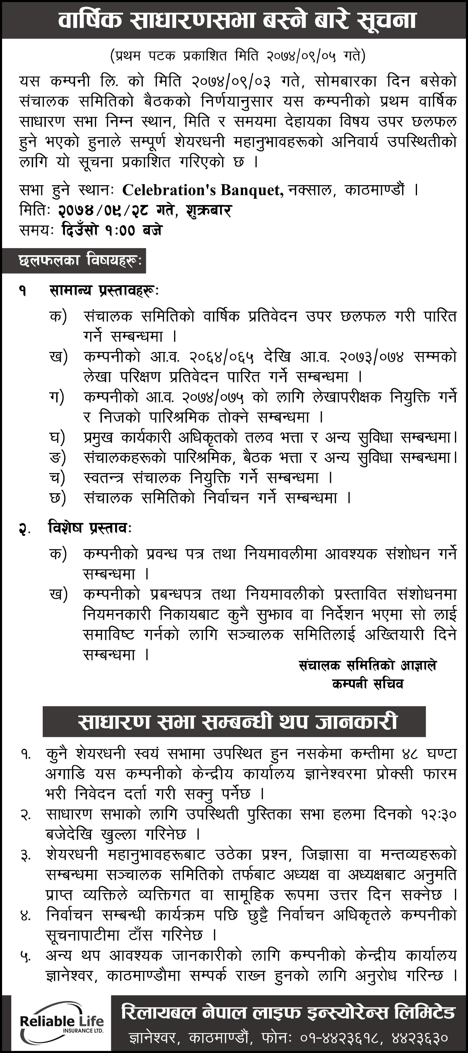 Notice - Reliable Nepal Life Insurance Limited