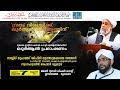21st Dubai International Holy Quran Award | Jifri Muthukoya Thagal | Salahudheen Faisy Vallappuzha