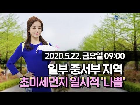 오늘의 미세먼지 일시적 나쁨 동영상 5월 22일 09시