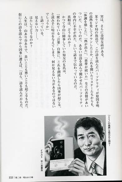 Misteri Puisi Tomino Yang Membunuh Banyak Orang