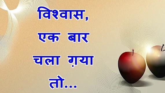 Original Quotes On Trust In Hindi