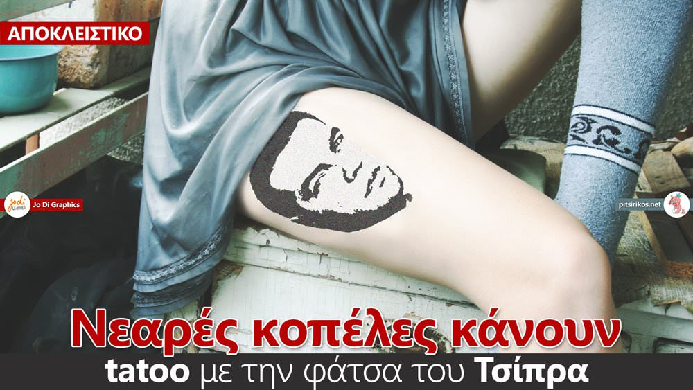 Tattoo Tsipras