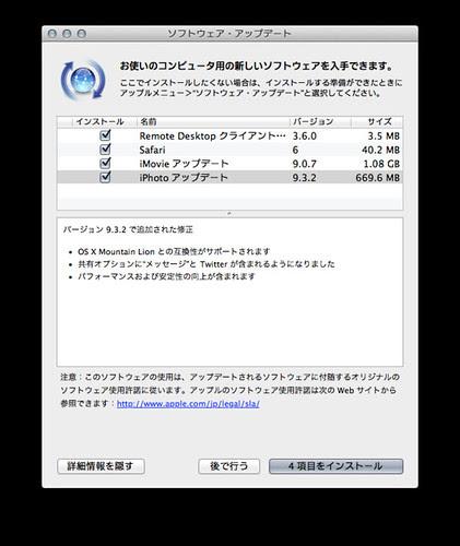 OSX iPhoto 9.3.2アップデート