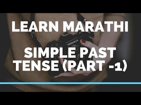 Simple Past Tense in Marathi - Part 1