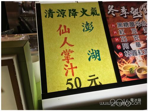 迷你一口臭豆腐13.jpg