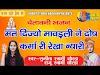 भाई रे मत दीजो मावड़ली ने दोष कर्मा री रेखा न्यारी लिरिक्स | Bhai re Mat Dijo Mavadli Ne Dosh Lyrics Sunita Swami Bhajan lyrics