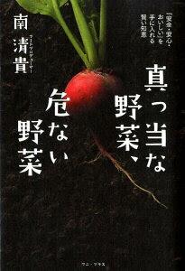 真っ当な野菜、危ない野菜
