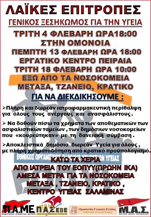 Afisa-ygeia-4-2-2014