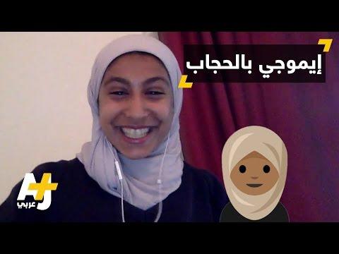 تعرفوا بالفيديو على الفتاة السعودية التي ابتكرت إيموجي الفتاة المحجبة!