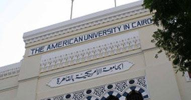جامعة الأمريكية
