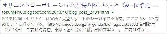 https://www.google.co.jp/#q=site:%2F%2Ftokumei10.blogspot.com+%E3%82%B7%E3%83%BC%E3%82%AC%E3%82%A4%E3%82%A2