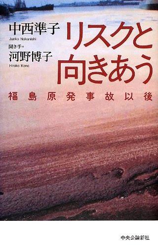 リスクと向きあう 福島原発事故以後