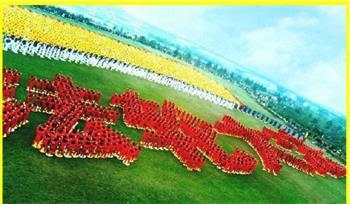 '迫害之前,1999年3月,武汉法轮功学员排字炼功的壮观景象'