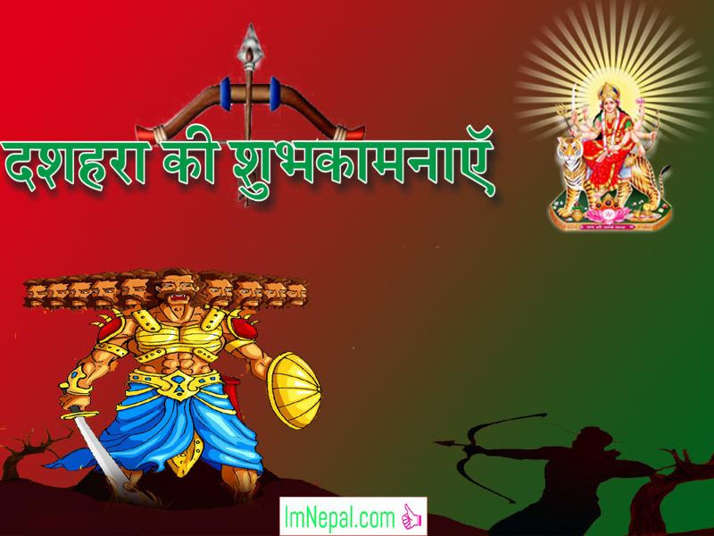 Happy Dussehra Dasara 2018 Greeting Hd Wallpapers Quotes Designs