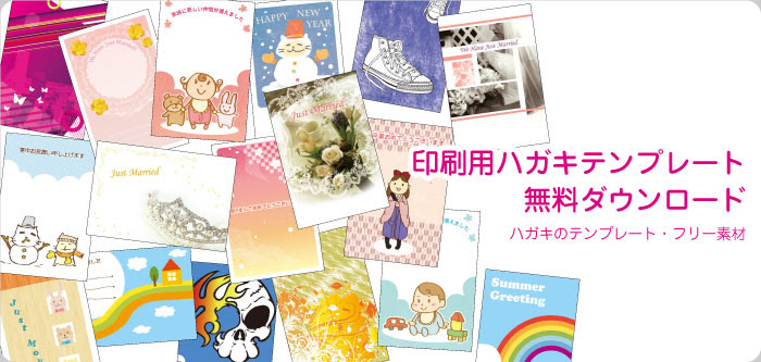 ハガキ印刷無料素材ダウンロードサイト