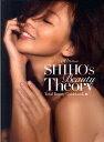 【楽天ブックスならいつでも送料無料】SHIHO's Beauty Theory [ SHIHO ]