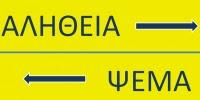 Τελικώς χρεοκοπούμε ή όχι; - Greek statistics το πλεόνασμα ή όχι; - Έγκλημα η εγκατάλειψη του haircut και η προεκλογική εξαπάτηση