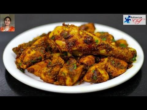 Super Tasty Chicken Fry Recipe in Telugu