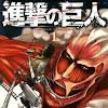 Shingeki No Kyojin Name