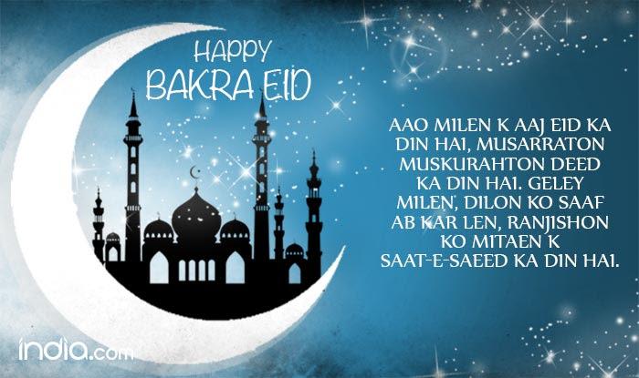 Urdu Eid Mubarak 2016 Hindi Shayri, SMS: 10 Best Bakra Eid