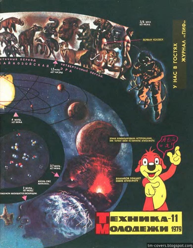 Техника — молодёжи, обложка, 1979 год №11