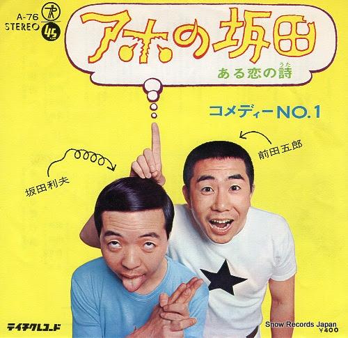 コメディーNO.1 / COMEDY NO.1 - アホの坂田 / aho no sakata - A-76