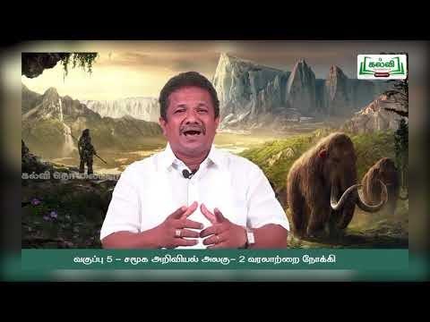 5th Social Science வரலாற்றை நோக்கி அலகு 2 Kalvi TV
