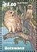 Pel's Fishing Owl Scotopelia peli