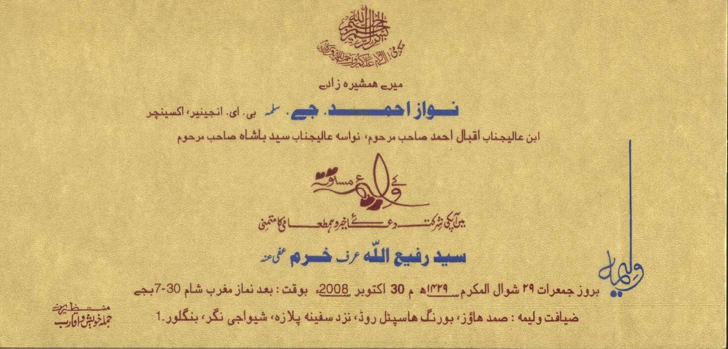 nikah wedding card urdu shayari for marriage invitation