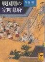 学術文庫1766戦国期の室町幕府/今谷明