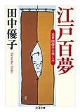 江戸百夢 近世図像学の楽しみ (ちくま文庫)