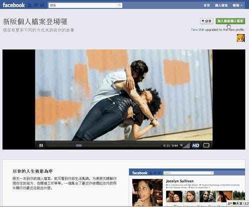 facebook new profile-01