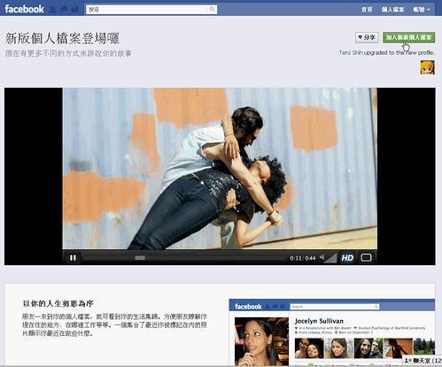 facebook new profile-01