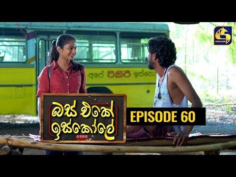 Bus Eke Iskole Episode 60